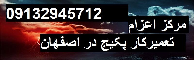 تعمیرکار پکیج در اصفهان 09132945712