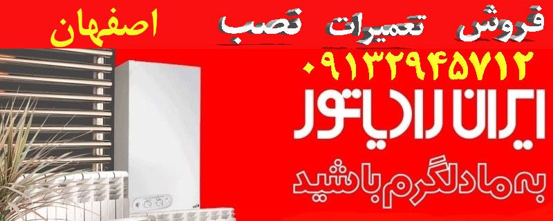 نمایندگی پکیج ایران رادیاتور اصفهان